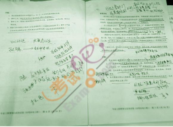 2012年浙江二级建造师考试报名条件
