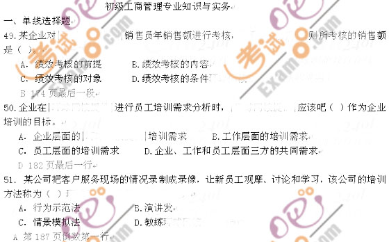 2009年经济师初级工商管理部分真题及答案