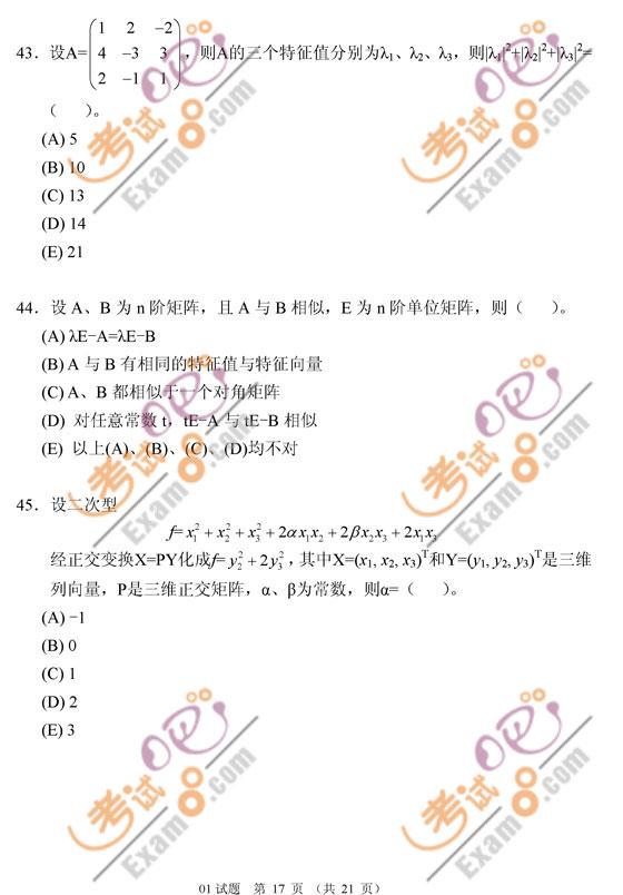 2008年中国精算师考试《数学基础》真题及答案