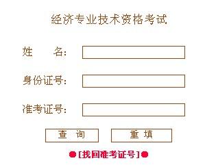 2019经济师分数查询_海南2012年经济师考试成绩查询时间