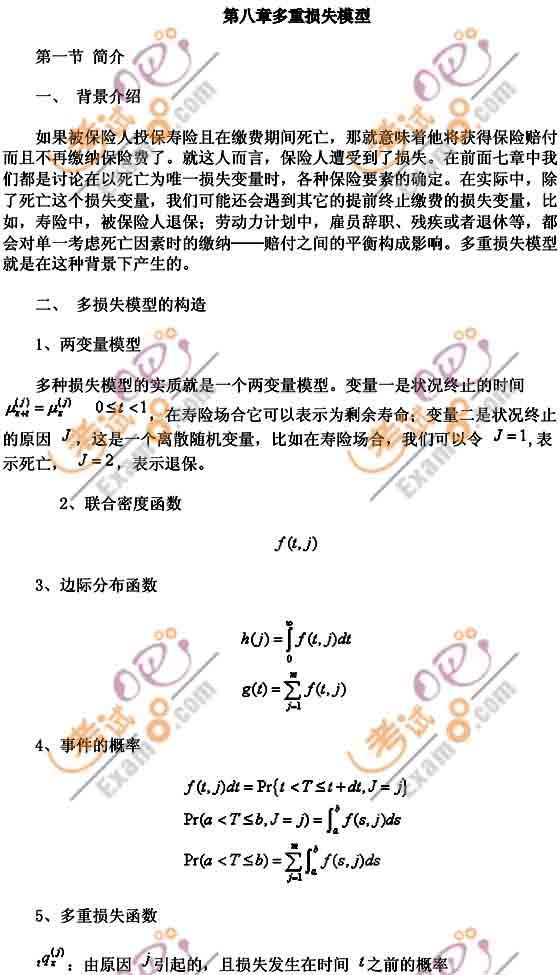 2010中国精算师《保险精算学》复习笔记:第八章