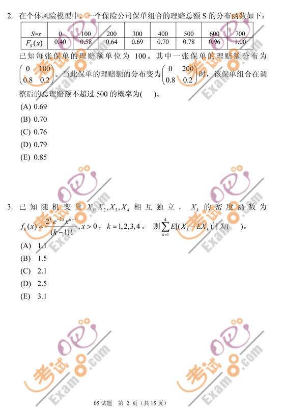2010中国精算师考试《数学基础》模拟试题(4