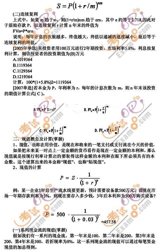 2019中级经济师 讲义_2016年中级经济师讲义精选