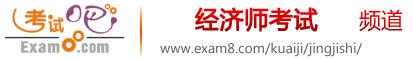 经济师考试网