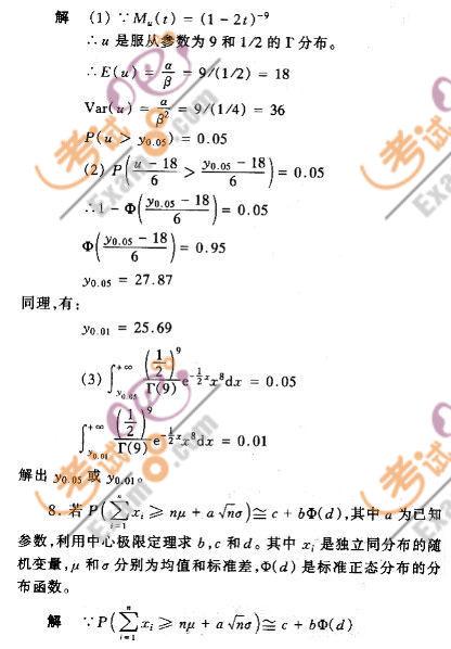 2010年中国精算师《风险管理》经典试题(6)