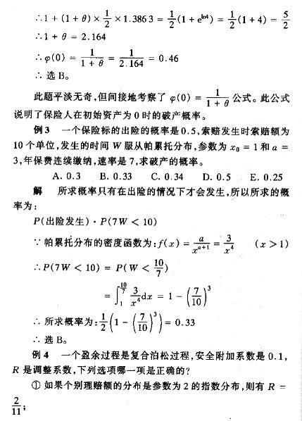 2010年中国精算师《风险管理》经典试题(17)