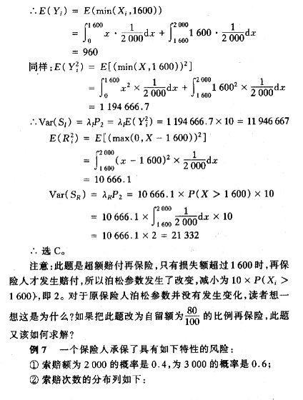 2010年中国精算师《风险管理》经典试题(18)