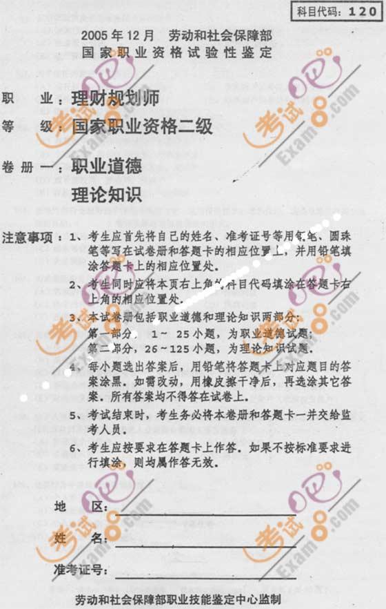 2005年12月二级理财规划师《理论知识》真题