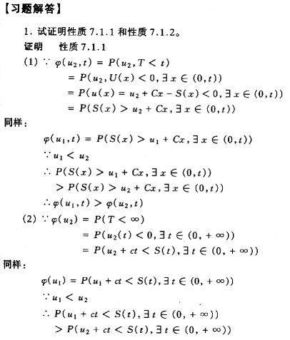 2010年中国精算师《风险管理》经典试题(19)