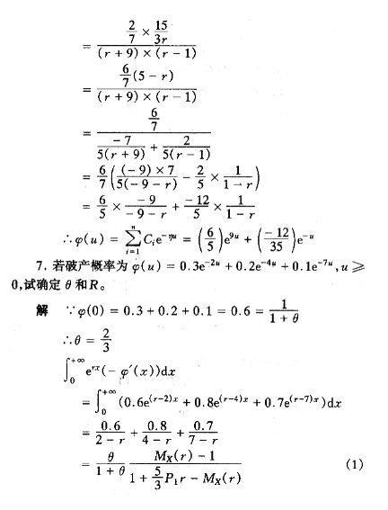 2010年中国精算师《风险管理》经典试题(20)