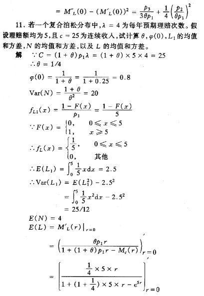 2010年中国精算师《风险管理》经典试题(21)