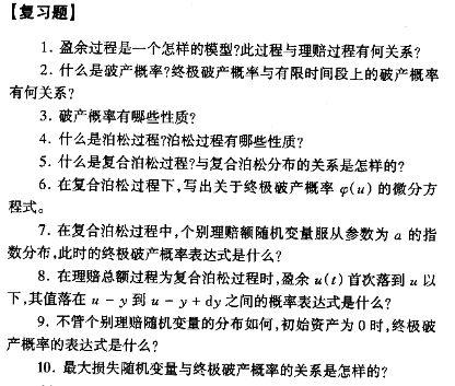 2010年中国精算师《风险管理》经典试题(22)