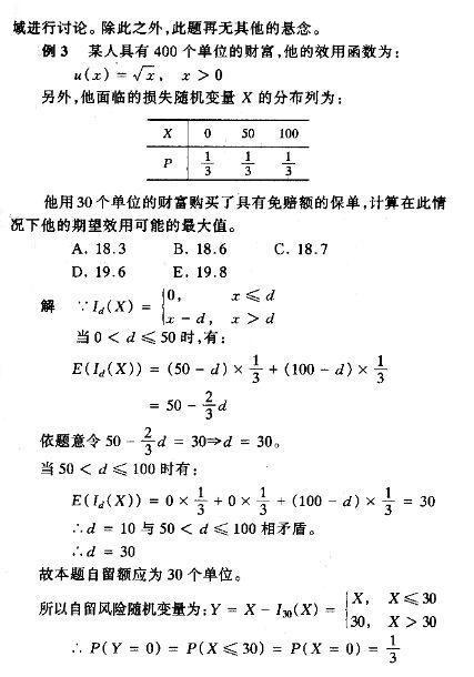 2010年中国精算师《风险管理》经典试题(23)