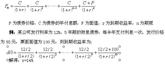 2011年中级经济师《中级金融》预习讲义(7)