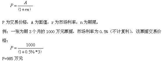 2011年中级经济师《中级金融》预习讲义(8)