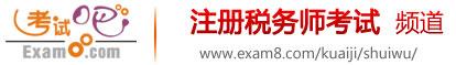考试吧注册税务师考试网
