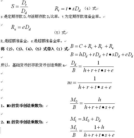 2011年中级经济师《中级金融》预习讲义(25)