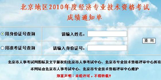 2010年北京经济师考试成绩查询