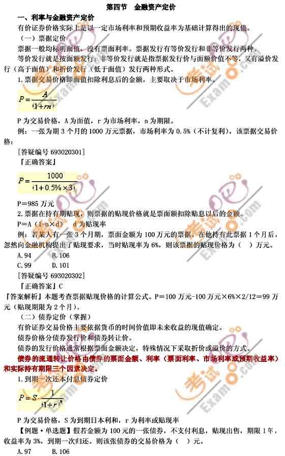2011中级经济师考试《中级金融》强化辅导(8)