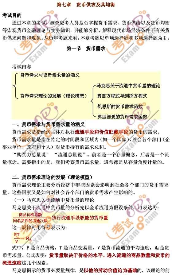2011中级经济师考试《中级金融》强化辅导(24)