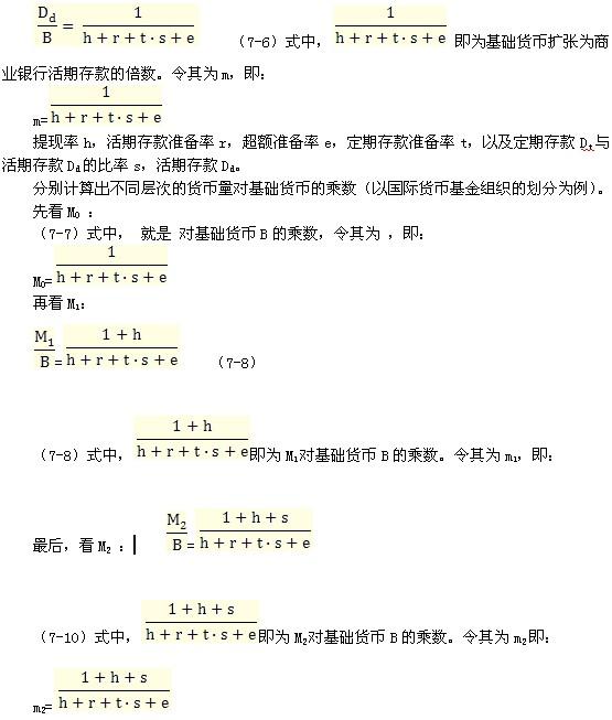 2011中级经济师考试《中级金融》强化辅导(25)