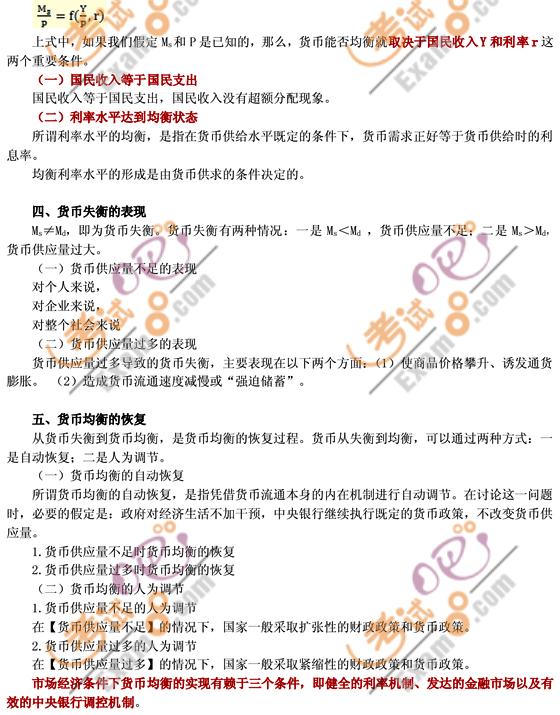 2011中级经济师考试《中级金融》强化辅导(26)