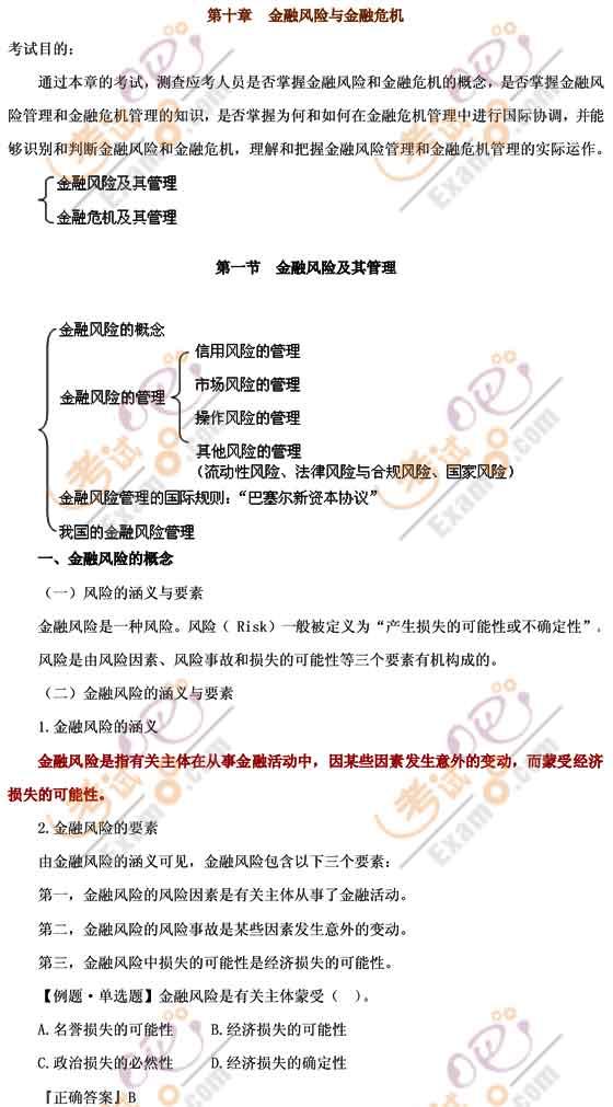 2011中级经济师考试《中级金融》强化辅导(33)