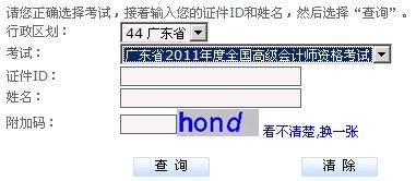 2011广东高级会计师成绩查询入口 点击进入