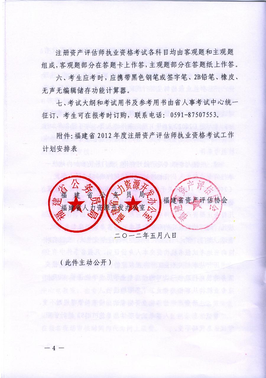 注册资产评估师报名条件