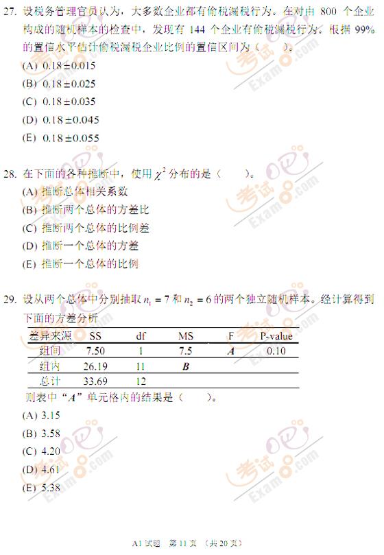 2011年秋季中国精算师考试《A1-数学》真题