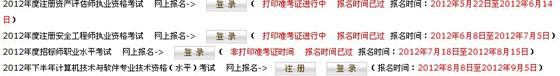 2012年海南注册资产评估师准考证入口已开通,点击进入>>>>>>