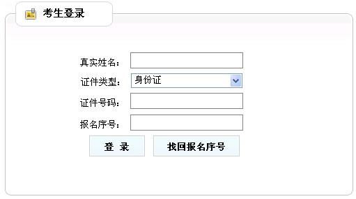 2012年宁夏注册资产评估师准考证入口已开通,点击进入