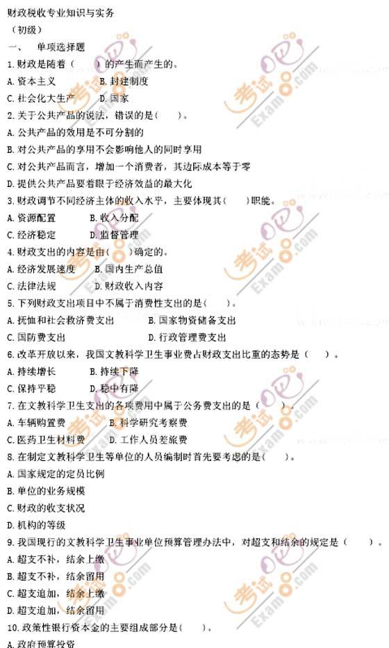 2011经济师必威体育betwayAPP下载《初级财政税收》真题及答案