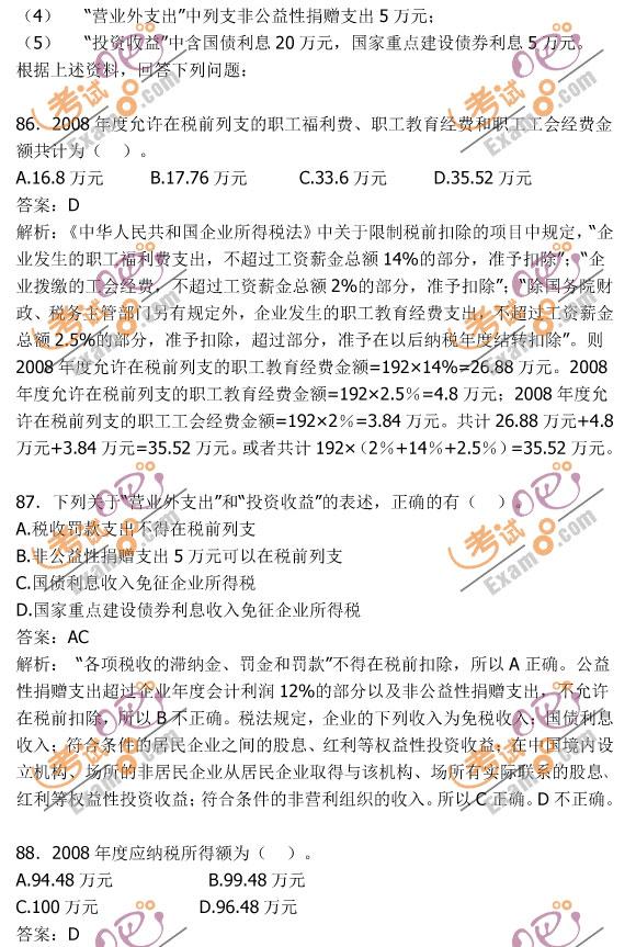 2019经济师押题_经济师押题库官方下载2019 经济师押题库网页版