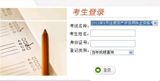 2012云南资产评估师成绩查询入口 点击进入