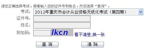 2012年重庆第四期会计从业资格考试成绩查询