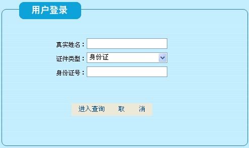 2012深圳经济师考试成绩查询