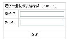 2012湖南经济师成绩查询入口
