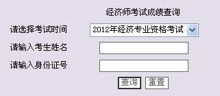 2012西安经济师成绩查询入口