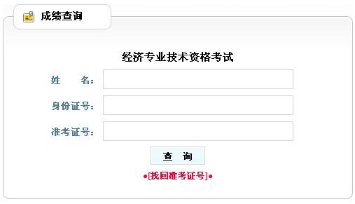 2012兵团经济师成绩查询时间及入口