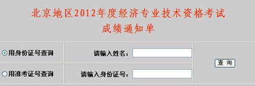 2012北京经济师成绩查询时间及入口