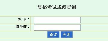 2012年海南经济师考试成绩查询时间及入口