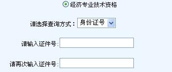 2012浙江经济师成绩查询时间及入口