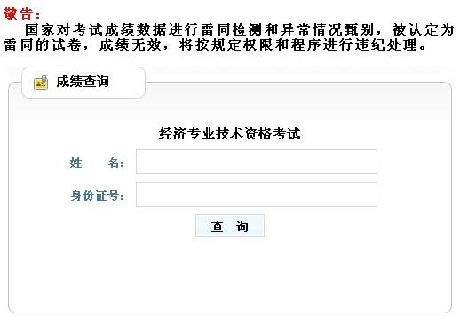 2012山东经济师成绩查询时间及入口