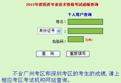 2012广东经济师成绩查询时间及入口