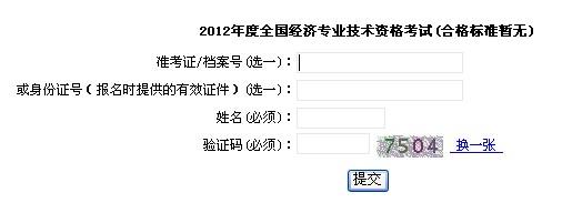 2012年上海经济师考试成绩查询入口 点击进入