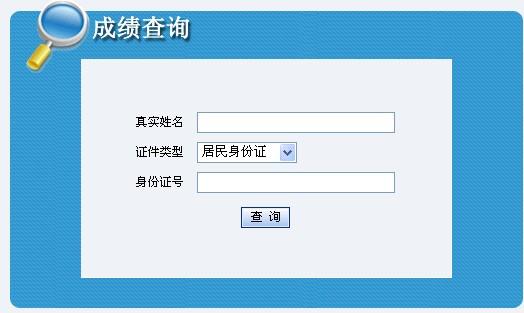 2012年陕西经济师考试成绩查询入口 点击进入