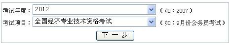 2012宁波经济师考试成绩查询时间入口