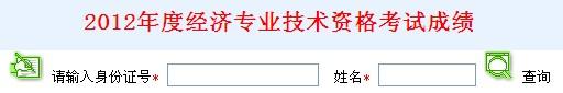 2012广州经济师成绩查询时间入口