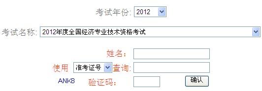 2012重庆经济师考试成绩查询